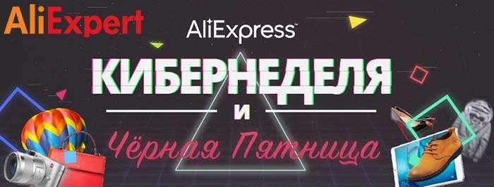 chernaya-pyatnitsa-kiber-ponedelnik-aliexpert-aliexpress-luchshee-tovaryi-2016