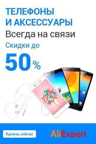 Телефоны и аксессуары для смартфонов на Алиэкспресс со скидками