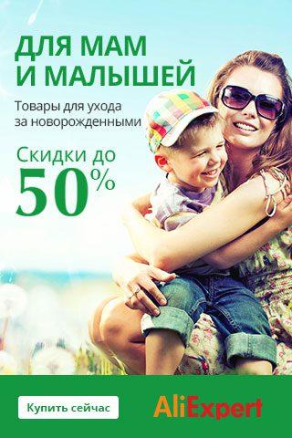 Товары для будущих мам, детей, новорожденных и малышей на Алиэкспресс со скидками