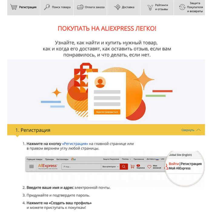 kak-pokupat-na-aliekspress-registratsiya-na-aliexpress-2