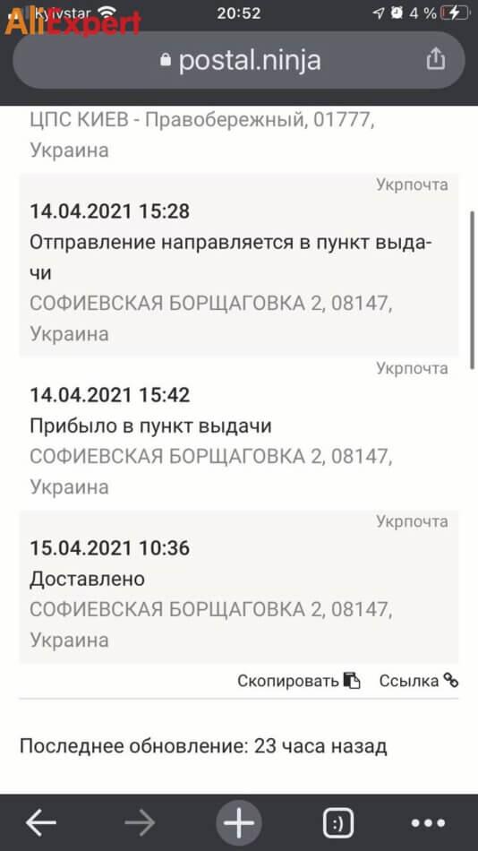 Доствавка Алиэкспресс Укрпочта за два дня